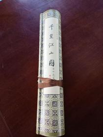 千里江山图  北京故宫博物院藏  中国古代绘画名卷