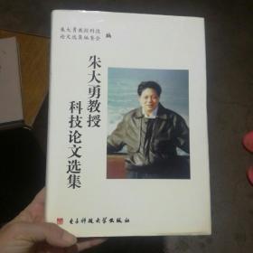 朱大勇教授科技论文选集(作者签名)