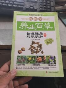 国医堂养生百草——祛湿强筋、利尿消肿篇