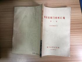 鲁迅在厦门资料汇编(第一集)