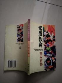 素质教育百问百答/【实物图片,品相自鉴】
