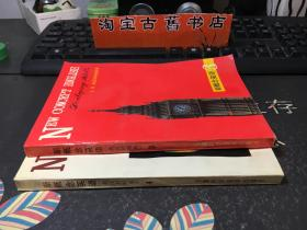 新概念英语 修订版 英汉对照本(3、4册合售)
