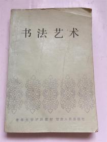书法艺术/上海老干部大学 编  一版一印