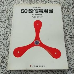 50款体育用品:设计与材料的革新