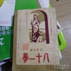 南京新民包文艺丛书之一_八十一梦