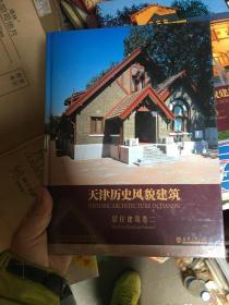 天津历史风貌建筑:居住建筑卷二 (精装)(全新没开封.)