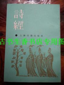 诗经 上海古籍
