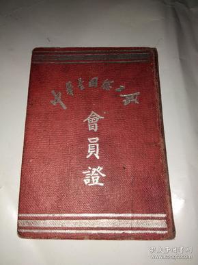 建国初期1951年中华全国总工会会员证(帖很多会费劵)