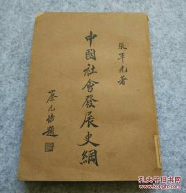 民国1935年印本《中国社会发展史网》/张军光著