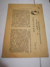 青年杂志月刊第二期残页(从苏京谈判说起,三页六面)J2