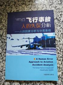 飞行事故人的失误分析:人的因素分析与分类系统
