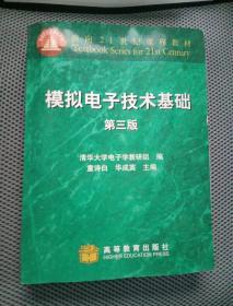 模拟电子技术基础(第三版)