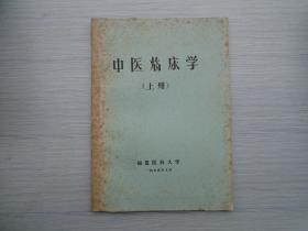 中医临床学(上册)(16开平装1本油印本 。详见书影)