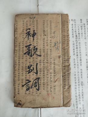 清代木刻唱本《神歌别调》《舌战琼英》《刀劈群雄》《力斩三妖》合订一册。