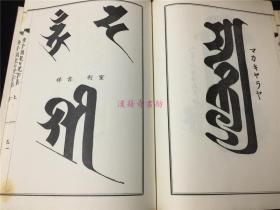 梵习悉昙种子类聚1册2卷全,澄禅著,高野山,昭和38年版。