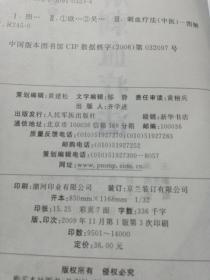 速学中医技艺丛书:图解刺血疗法