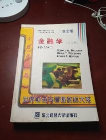 金融学 英文版 第九版