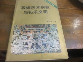 敦煌艺术宗教与礼乐文明(原版旧书)