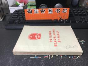 中华人民共和国第五届全国人民代表大会 第五次会议文件