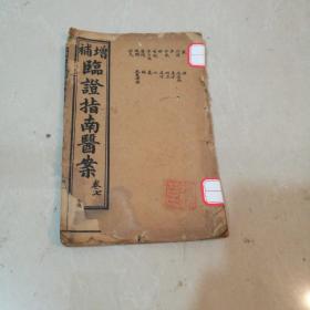 民国线装医书:增补临证指南医案(卷七老版线装书)