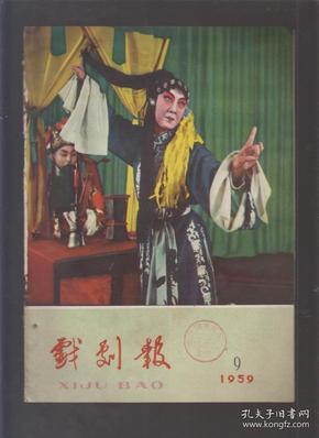 戏剧报(1959.9)