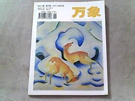 万象(2010年6月,第12卷第6期)