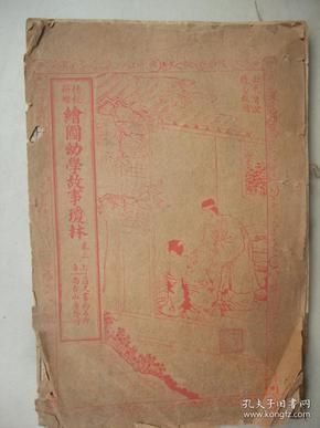 民国线装本:精校新增绘图幼学故事琼林(卷三)