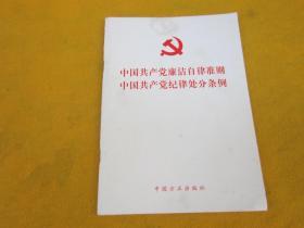 中国共产党廉洁自律准则 中国共产党纪律处分条例(2015版)——封面封底有旧痕迹