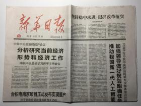 新华日报 2018年 11月1日 星期四 邮发代号:27-1