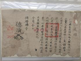 古代日本僧人戒牒一张,有德演画押及钤印,珍贵