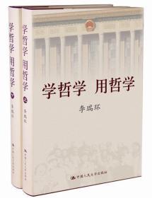学哲学 用哲学:著   中国人民大学出版社 9787300068558