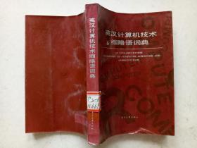 英汉计算机技术缩略语词典