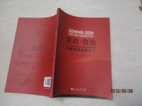 资政·资治:中共贵州省委党校 贵州行政学院决策咨询成果之一    31号柜
