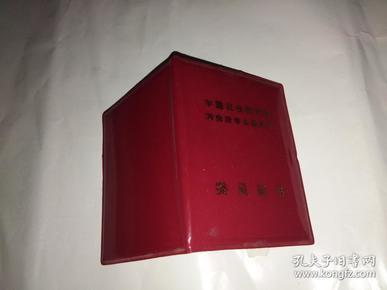 1982年中国社会科学院研究所学术委员会委员证书