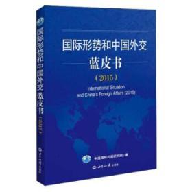 国际形势和中国外交蓝皮书(2015 英文版)