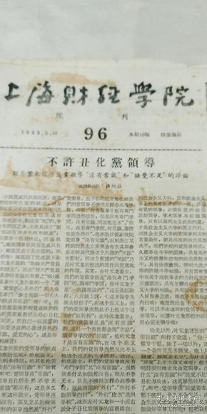 上海财经学院(院刊)96期。1958,02,10,内容有对叶元龙,徐曰琨,毛信礼右派言论的批判。