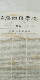 上海财经学院(院刊)96期。1958,02,10,内容有对叶元龙,赌博网:徐曰琨,毛信礼右派言论的批判。