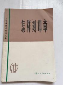 怎样刻印章 修订本/陈寿荣 上海人民出版社