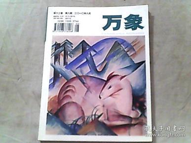 万象(2010年8月,第12卷第8期)