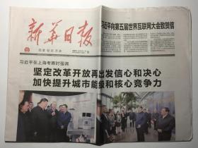 新华日报 2018年 11月8日 星期四 邮发代号:27-1