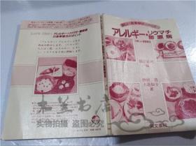 原版日本日文书 アレルギ―・リウマチ胶原病の新しい食事疗法 织田敏次 同文书院 1985年11月 大32开平装