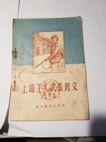 上海工人武装起义