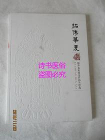 拓传华夏:锦庐艺术馆金石拓片珍选
