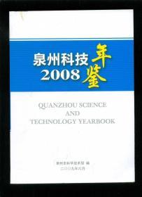 泉州科技年鉴2008(全品库存书)