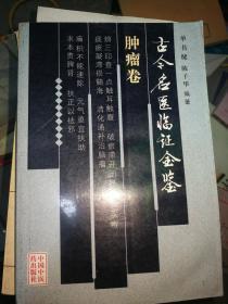 古今名医临证金鉴(肿瘤卷)