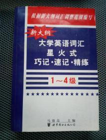 星火-新大纲大学英语词汇星火式巧记.速记.精练(1-4级)