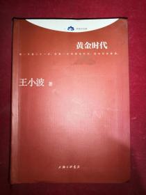 黄金时代 上海三联书店