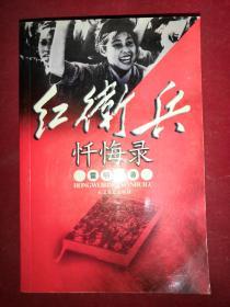 红卫兵忏悔录  雷明耀 著 / 长江文艺出版社