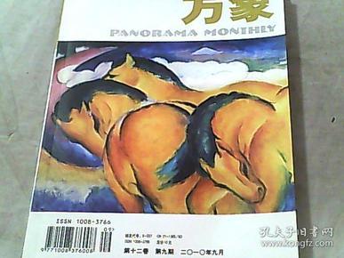 万象(2010年9月,第12卷第9期)