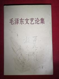 毛泽东文艺论集   精装